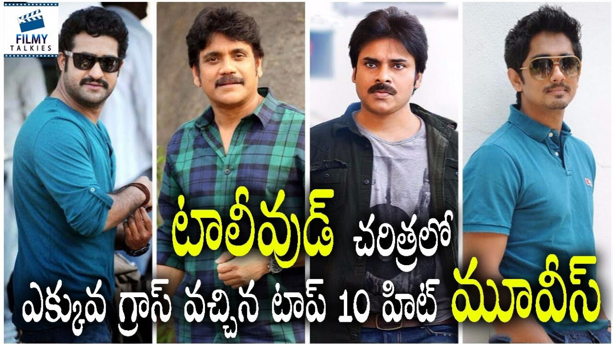 Tollywood History In Top 10 Industry Hit Movies   # ...