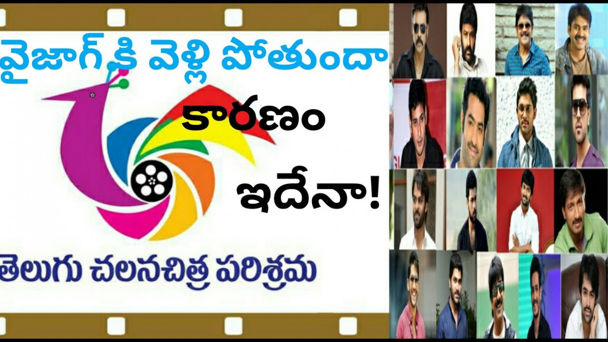 Tollywood Industry Going to Vizag? | Telugu film Industry ..
