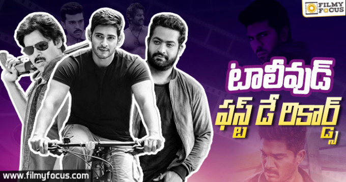 Tollywood Movies First Day Collections - Filmy Focus