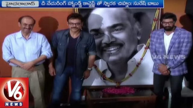 Tollywood Producer Ramanaidu 80th Birth Anniversary | 'The ...