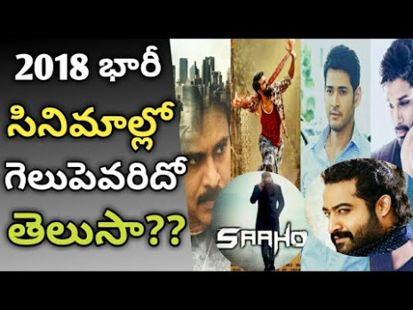 Tollywood star heroes upcoming movies in 2018 | Box office ...
