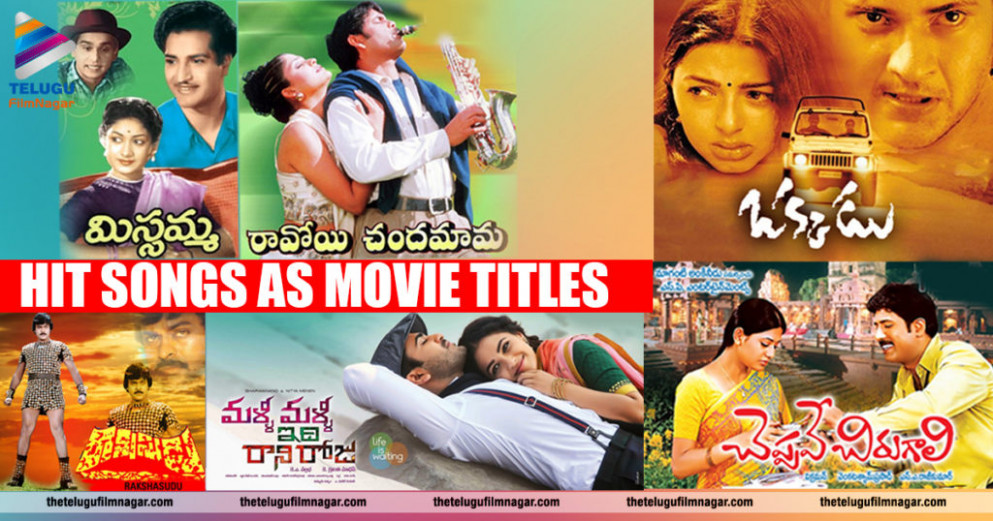 Tollywood Superhit Songs as Movie Titles | Telugu ...