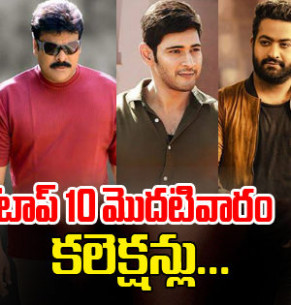 Tollywood top 10 First week worldwide collections ...