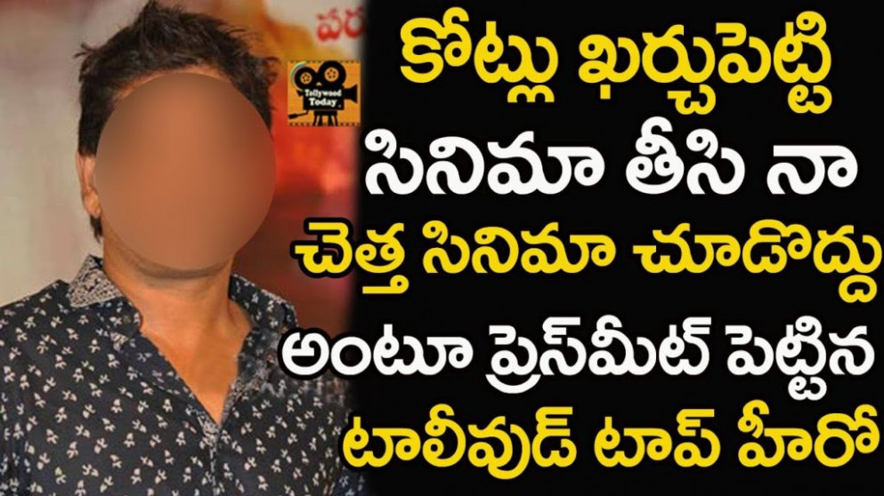 tollywood top hero press meet about his film | Tollywood ...