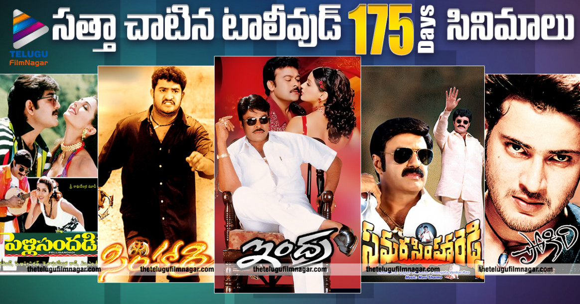 Top 6 Tollywood Movies with highest number of Silver ...