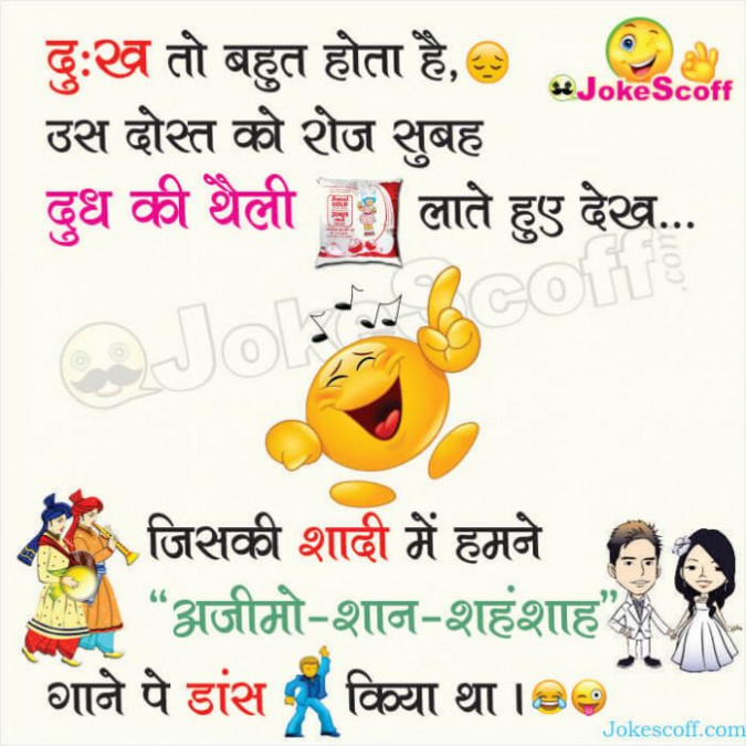 हिंदी जोक्स ~ TOP BEST Funny Hindi Jokes - SMS Jokes for ...
