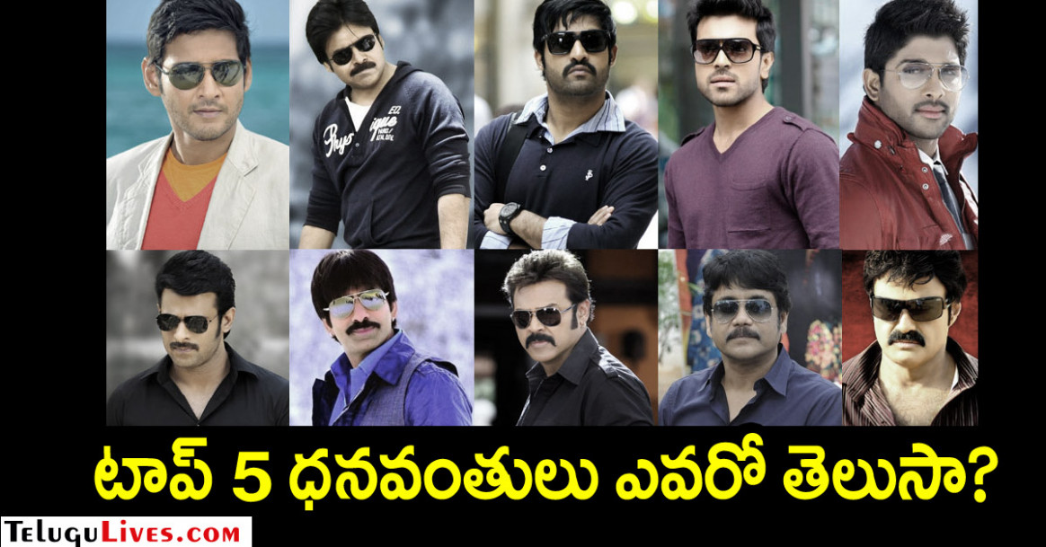 Top Five Richest Tollywood Heroes By Properties - Telugu Lives