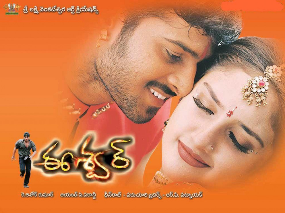 Top Tollywood Actors First Movie Collections
