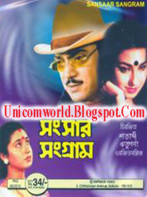 Unicomworld | BENGALI A TO Z OLD KOLKATA TOLLYWOOD MOVIES ...