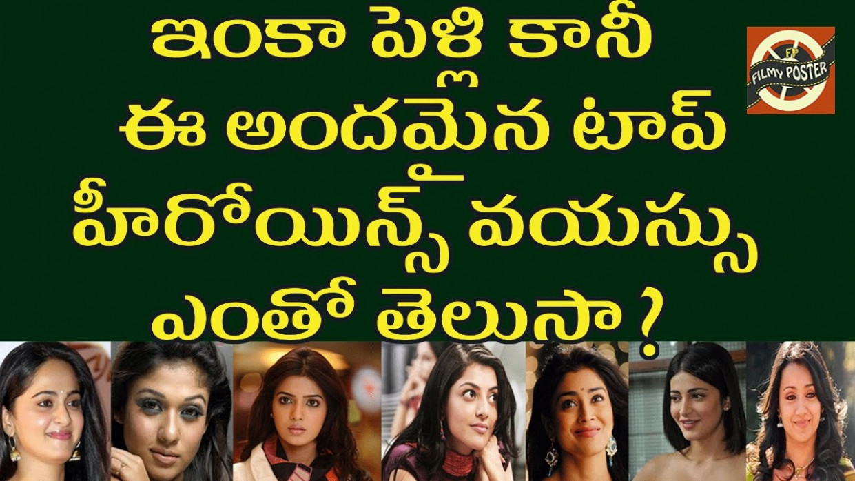 Unmarried South Indian Actress 2017||Unmarrried Telugu ...