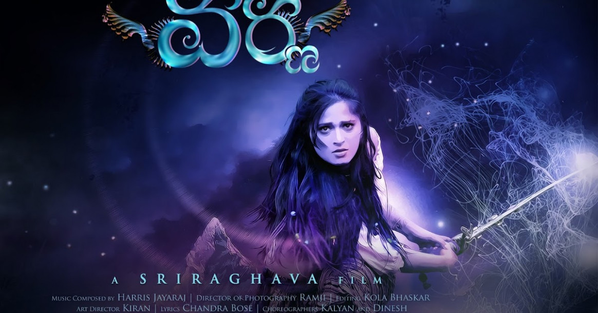 Varna Tollywood Movie HD Wallpapers | HD Wallpapers (High ...
