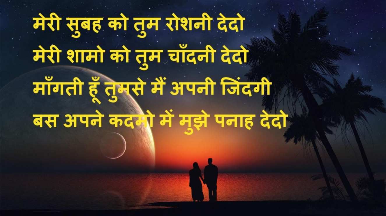 Wallpaper Of Hindi Shayari for Love | HD Wallpapers ...