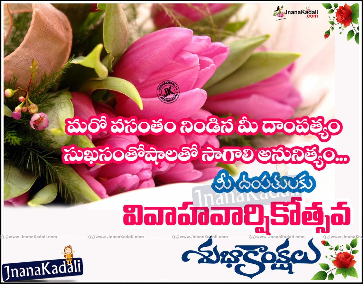 wedding anniversary messages for couple in Telugu | JNANA ...