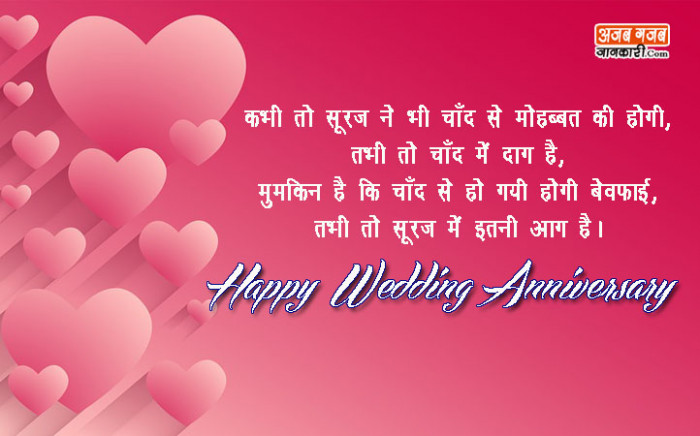 wedding-anniversary-wishes-in-hindi - Ajab Gajab Jankari ...