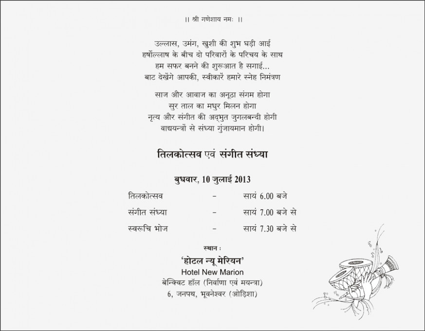 Wedding Invitation Card Quotes In Hindi ~ Matik for