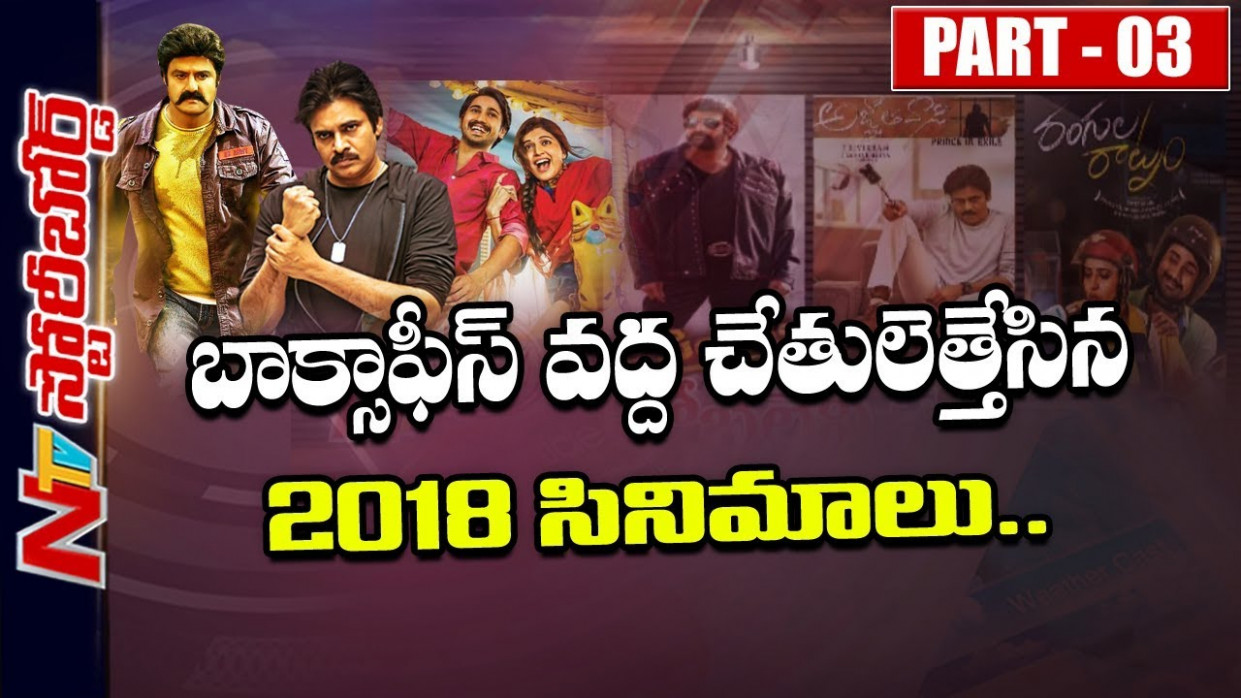 Which Tollywood Movie Scored Blockbuster at Box Office ...