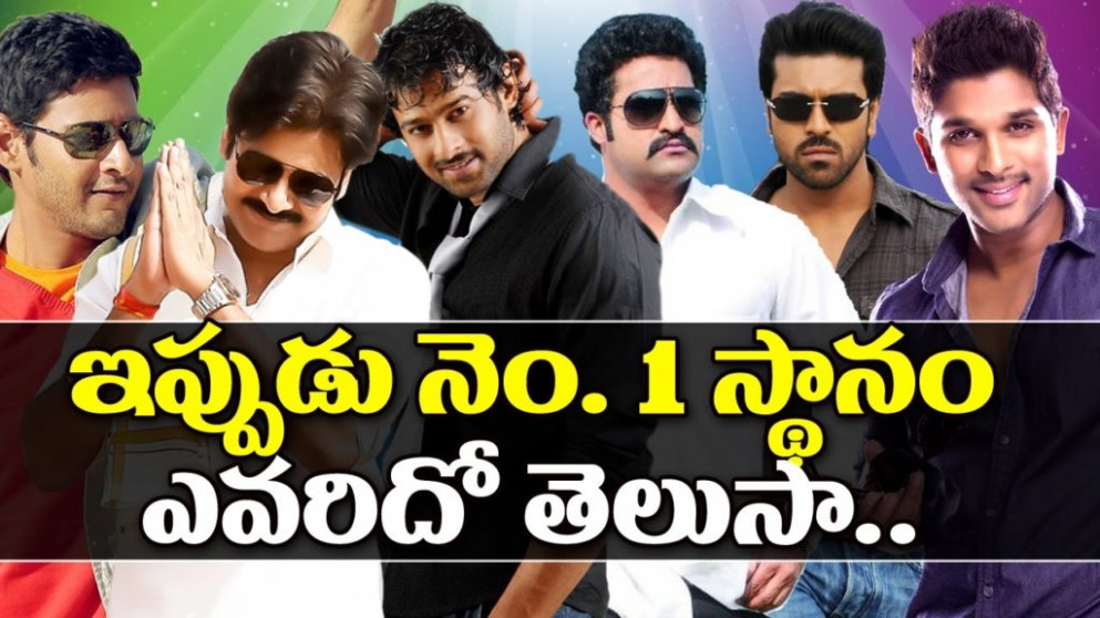 Who Is Tollywood No.1 Hero ? | Mahesh, Allu Arjun, Prabhas ...