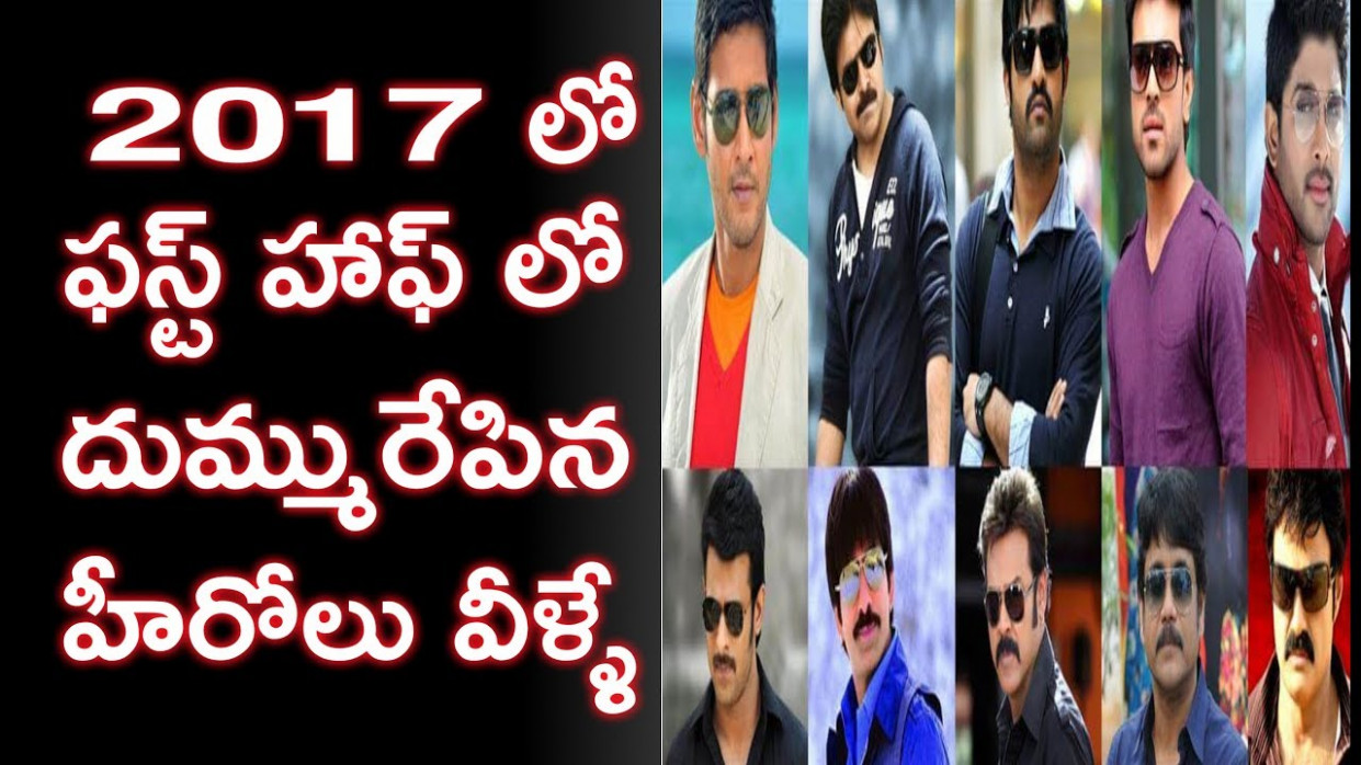 Who is Tollywood No1 Hero 2017 | Latest Telugu Cinema News ...