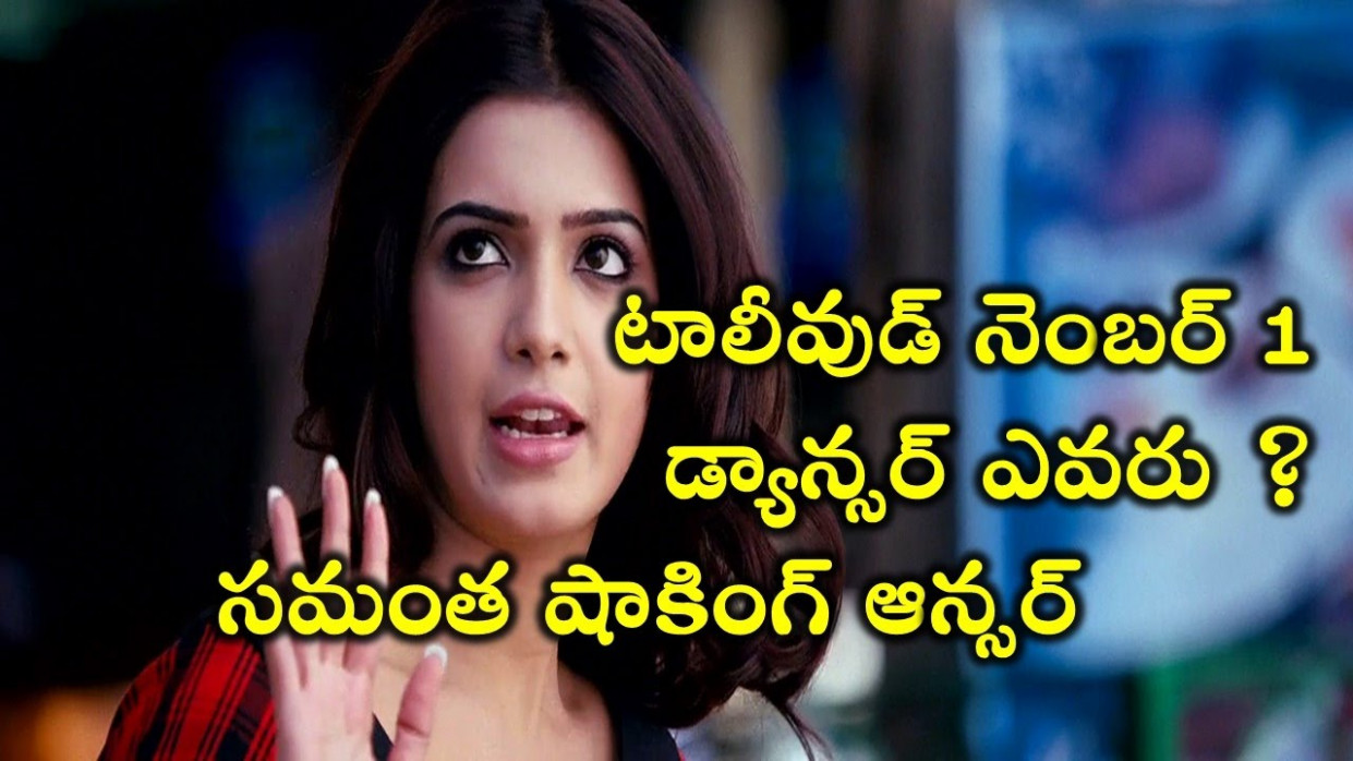 Who is Tollywood's No.1 Dancer ? Shocking Answer By ...