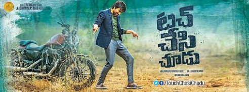 Wiki: List of Upcoming Telugu Movies Posters of 2017 ...