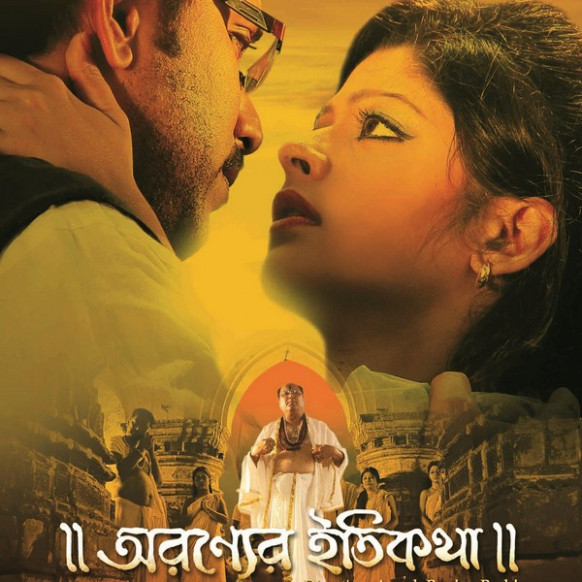 18 Aronyer Itikotha (2017) Bengali Movie 800MB HDRip Free ...