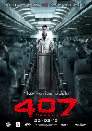 407 Dark Flight 3D (2012) Full Movie Openload HD Quality ...
