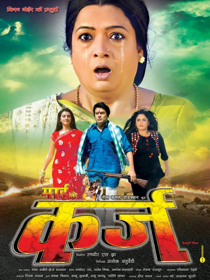 Bhojpuri Upcoming Movies July 2015 List With Release Dates ...