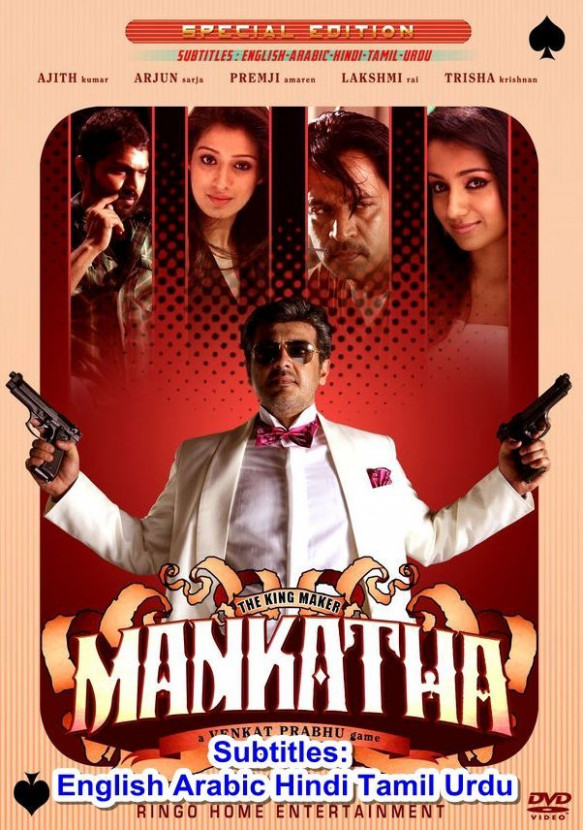 download free The King Maker (2014), Hindi dubbed movies ...