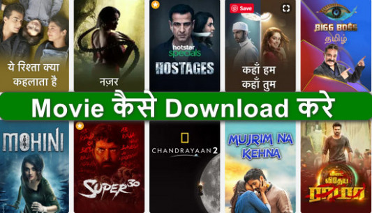 Movie कैसे Download करे {Download Bollywood, Hollywood ...