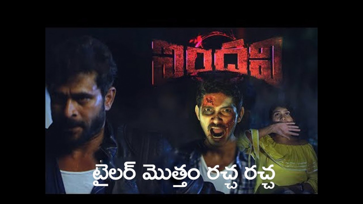 Telugu New Movies Trailers 2018