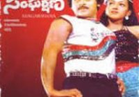 సంఘర్షణ 1983 | Sangarshana (1983) Tollywood Movie, Review ..