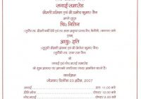 25th Wedding Anniversary Invitation Wording In Hindi ..