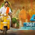 Allu Arjun Duvvada Jagannadham Movie First Look HD Posters ..