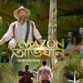 Amazon Obhijaan – The highest budget Bengali movie in ..