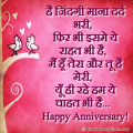 ANNIVERSARY SMS HINDI Collection – हिंदी मराठी SMS – hindi happy marriage anniversary sms