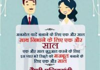Anniversary Wishes In Hindi – Wishes, Greetings, Pictures ..