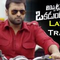 Appatlo Okadundevadu Latest Trailer 2017 – Tollywood Box ..