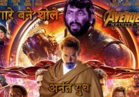 Avengers Infinity War Hindi Trailer #3 (2018) | Angaray ..