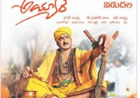 Ayyare 2012 Telugu Movie DvdRip Torrent free download ..
