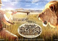 Bengali Film Chander Pahar Box Office Collection – Movie ..