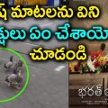 Bharat Ane Nenu Movie Effect on Ducks | Mahesh Babu ..