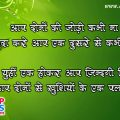 Birthday SMS in Hindi in Marathi In English for Friend in ..