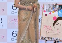 Bollywood Style Sridevi Net Saree in Beige and Gold color ..