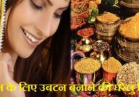 Bridal Makeup Tips In Hindi You – Mugeek Vidalondon – indian bridal ubtan recipe