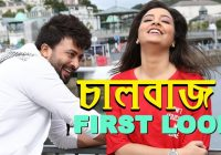 Chalbaaz First Look ||Shakib Khan||Shubasree||Eskay Movies ..