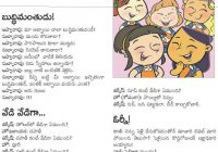 CHODAVARAMNET: CLASSIC TELUGU JOKES – tollywood jokes