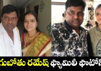 Comedian Thagubothu Ramesh Family Photos rare and UNSEEN ..