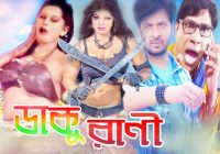 Daku Rani 2017 Bangla Full Hot Movie 720p HDRip 800MB ..
