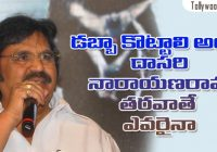 dasari-narayanarao-tollywood-news – Tollywood Studio – www tollywood news