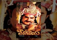 Devaraya Telugu Full Length Movie : Srikanth,Meenakshi ..